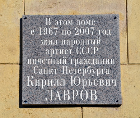 lived: The plaque on the house where Kirill Yuryevich Lavrov lived. He was a well-known Soviet and Russian film and theatre actor and director