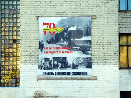 70: Banner dedicated to 70 years anniversary of Leningrad blockade.  St. Petersburg, Russia