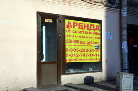 economic rent: Economic crisis in Russia. Rent of commercial premises in the center of St. Petersburg