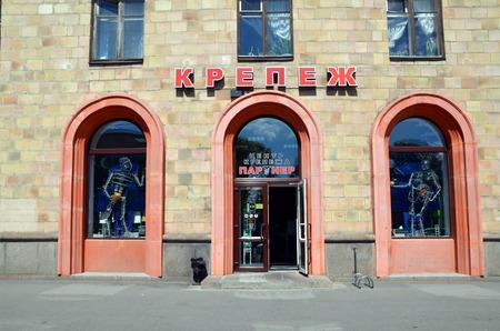 hardware: Hardware store in SaintPetersburg Russia Editorial