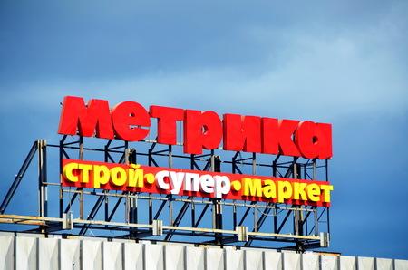 metric: Hardware supermarket Metric in St. Petersburg