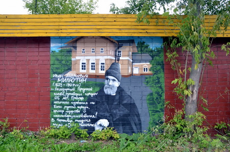 legendary: Graffiti - historical note. Translation: Milutin 1829-1907 - the legendary head of the city, led the city 46 years. Museum of Milutin is located in Cherepovets Editorial