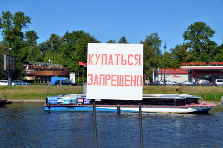 no swimming sign: No swimming sign in the Peter and Paul Fortress, Saint-Petersburg