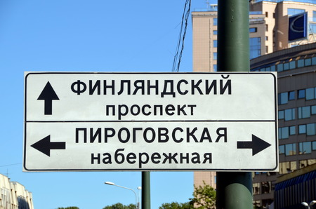 prospect: Saint-Petersburg, Russia, road direction sign to Finlyandsky Prospect and Pirogovskaya Quay Stock Photo