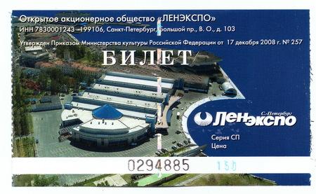 exhibition complex: Entrance ticket in Lenexpo,  exhibition complex in St. Petersburg