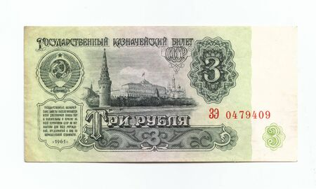 reverse: 3 rubles of the USSR - the bill of 1961. The reverse side of the bill Stock Photo
