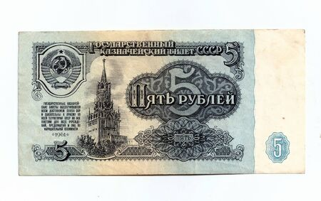 reverse: 5 rubles of the USSR - the bill of 1961. The reverse side of the bill
