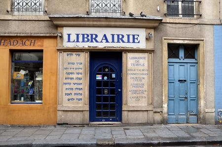 jewish: Jewish Library in Paris, France