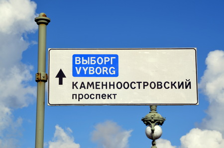 vyborg: Saint-Petersburg, Russia, road direction sign to Vyborg city and Kamennoostrovsky prospect