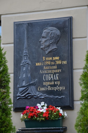 memorial plaque: Memorial plaque. Translation: In this house lived the first Mayor of Saint-Petersburg Anatoly Aleksandrovich Sobchak from 1990 to 2000 Editorial