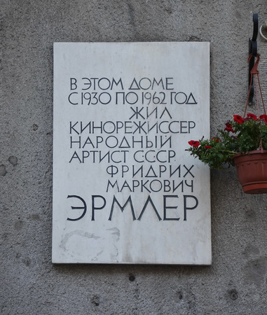 memorial plaque: Memorial plaque. Translation: In this house from 1930 to 1962  lived film director, Peoples Artist of the USSR Friedrich Markovich Ermler