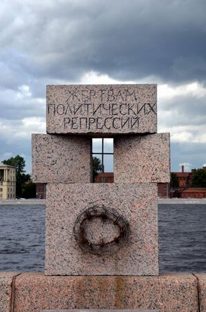 repression: The central part of Monument to victims of political repression on Voskresenskaya Embankment in St-Petersburg