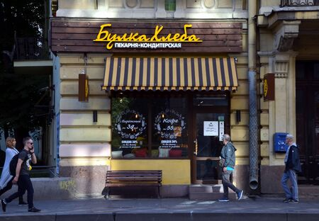 st  petersburg: Bakery and pastry loaf of bread in St. Petersburg, Russia Editorial