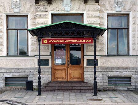 st  petersburg: Moscow Industrial Bank in St. Petersburg, Russia