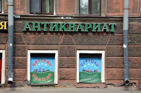 antique shop: Antique shop in St-Petersburg, Russia