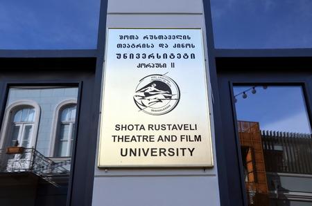 Shota Rustaveli Theater and Film University in Tbilisi, Georgia. Signboard