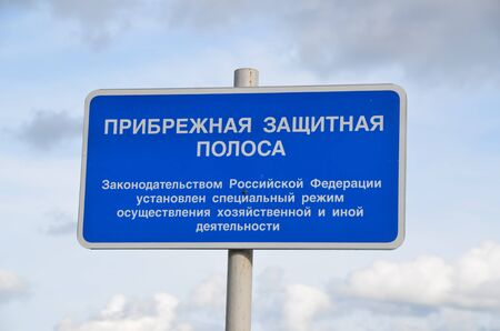 regime: Sign. Translation: Coastal protection line. The legislation of the Russian Federation establishes a special regime of economic and other activities Stock Photo