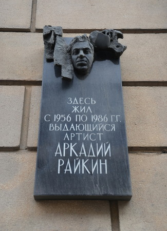 arkady: Memorial plaque. Translation: Outstanding actor and comedian Arkady Isaakovich Raikin lived here from 1956 to 1986