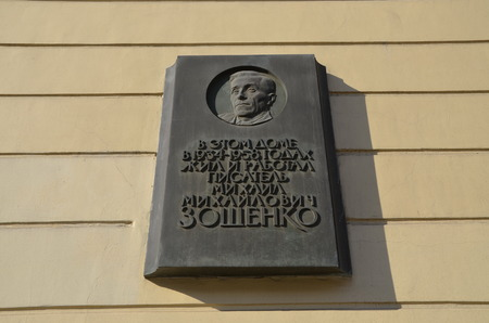 lived here: Memorial plaque. Translation: Writer Mikhail Zoshchenko lived and worked here from 1934 to 1958. Saint-Petersburg, Russia Editorial
