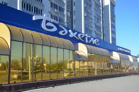 nikolay: Kazan,  Bakhetle  supermarket, Nikolay Ershov street. Bakhetle chain owns twenty-three stores in seven cities of Russia
