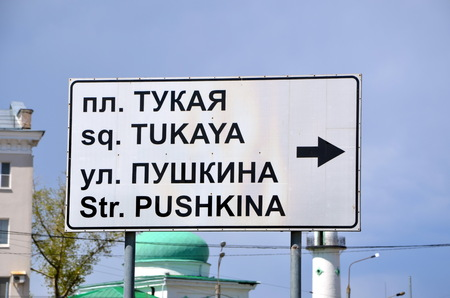 str: Road sign to Tukaya sq. and Pushkina str. in Kazan, Tatarstan,  Russia Stock Photo