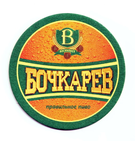 ST-PETERSBURG, RUSSIA - JULY 3, 2018 - Coaster beer mat with ads of beer Bochkarev. Isolated on white background Stockfoto - 106712260
