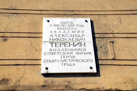 SAINT-PETERSBURG, RUSSIA - JULY 19, 2018: Memorial plaque. Translation: Outstanding Soviet physicist, Academician Alexander Terenin worked here from 1919 to 1967