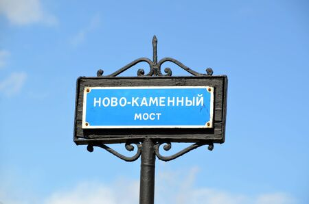Novo-Kamenny  Most is a bridge across the Obvodny Canal in Saint Petersburg, Russia. Vintage pointer. Translation: New Stone Bridge