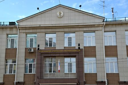 VOLOGDA, RUSSIA - SEPT 23, 2017 - Fourteenth Arbitration Court of Appeal in Vologda