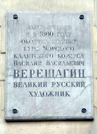 ST-PETERSBURG, RUSSIA - JUNE 5, 2013 - Plaque dedicated to the great Russian artist Vasily Vereshchagin, St. Petersburg