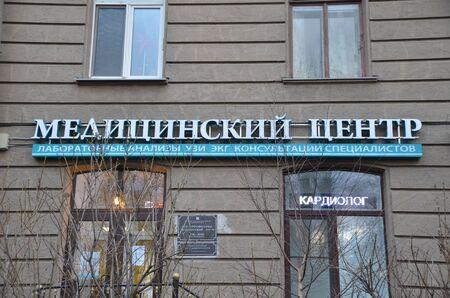 SAINT-PETERSBURG, RUSSIA - DEC 10, 2015 - Medical Center in St. Petersburg, Russia