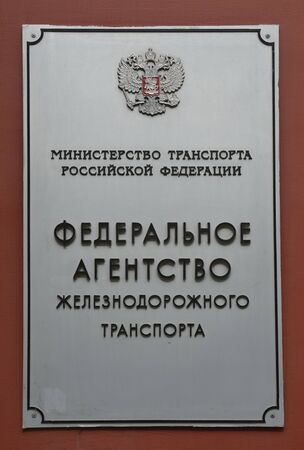 MOSCOW, RUSSIA - AUG 15, 2019: Ministry of Transport of the Russian Federation. Federal Railway Transport Agency, Moscow. Nameplate
