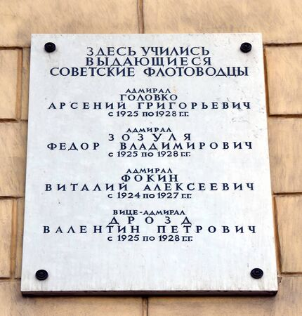 ST-PETERSBURG, RUSSIA - JUNE 5, 2013 - A plaque on the building of the St. Petersburg Naval Institute. Translation: Outstanding Soviet naval commanders studied here