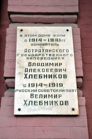 ASTRAKHAN, RUSSIA - JULY 31, 2017 - Commemorative plaque. House museum of Velimir Khlebnikov, Astrakhan. This is the only museum of V. Khlebnikov in the world 報道画像