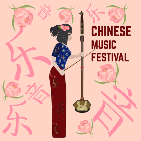 Chinese music festival template. Chinese girl with erhu, peony national flower of China, Music and Musical meaning chinese hieroglyphics . Flat style design element.