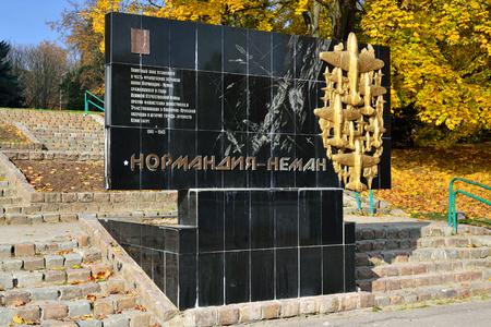 regiment: Monument to pilots of the regiment Normandy, Russia