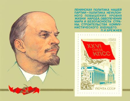 Old Soviet postage Stamp �Lenin and Party Communist Congress