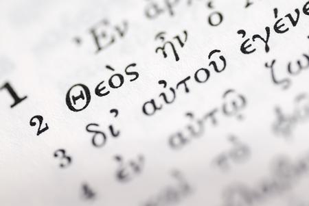 begining: Theos (God) written at the begining of John