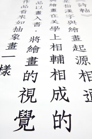 chinese script: Chinese hieroglyphs on white background.