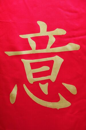 Golden chinese hieroglyph on the red silk photo
