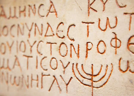 Pre-christian hebrew writing carved on the tombstone Stock Photo - 9036191