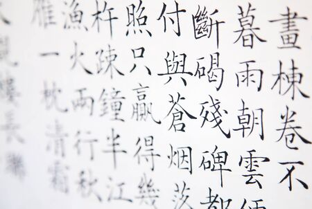 ideogram: Chinese hieroglyphs on the paper