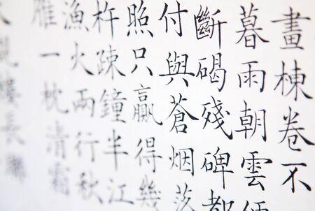 hieroglyphs: Chinese hieroglyphs on the paper