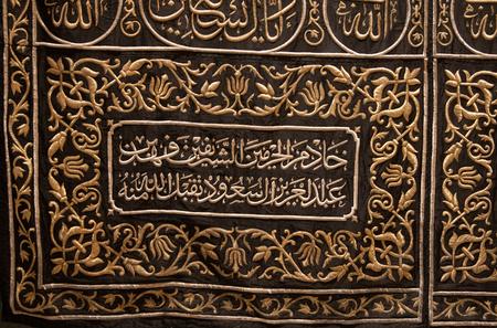 sutra: Arabic script on the black cover of the black stone