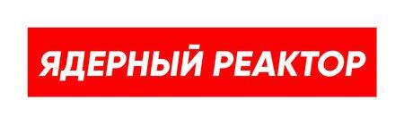 Cyrillic lettering of a phrase Nuclear Reactor for street wear fashion print Illusztráció