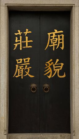 Entrance of a Temple with Chinese characters
