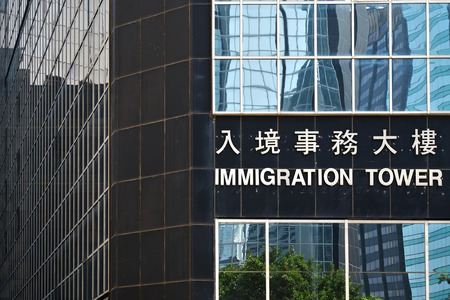 HONG KONG - OCT 27  Hong Kong immigration tower on Oct 27, 2013 in Hong Kong  This is located in Wan Chai which is a busy Commercial District  Editorial