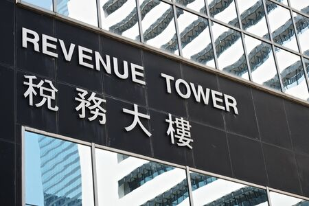 HONG KONG - OCT 27  Hong Kong Revenue tower on Oct 27, 2013 in Hong Kong  This is located in Wan Chai which is a busy Commercial District