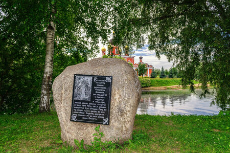 chronicle: STARAYA RUSSA, RUSSIA - JULY 8. A memorial stone with the text of the chronicle in Staraya Russa on July 8, 2013.