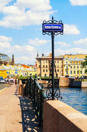 St Petersburg, Russia - June 6, 2019. Lower Swan Bridge over the Swan Canal in the Central District of St Petersburg Russia. The inscription on the sign is translated as Lower Swan bridge 에디토리얼